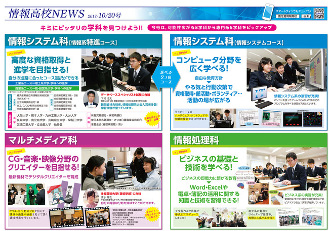 情報高校NEWS1710111029-1.jpg