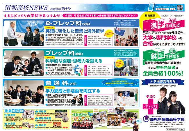情報高校NEWS第4号.jpg