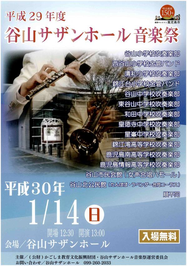 suisogaku_0114.jpg