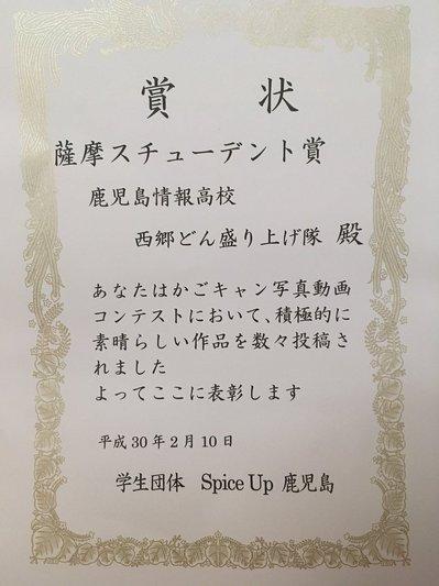 薩摩ステューデント賞_02.jpg