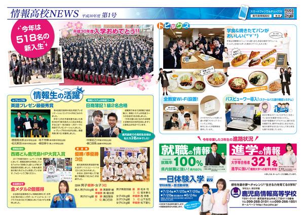 情報高校NEWS第1号.jpg