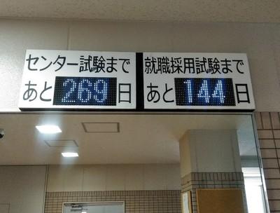 残日計_04.jpg