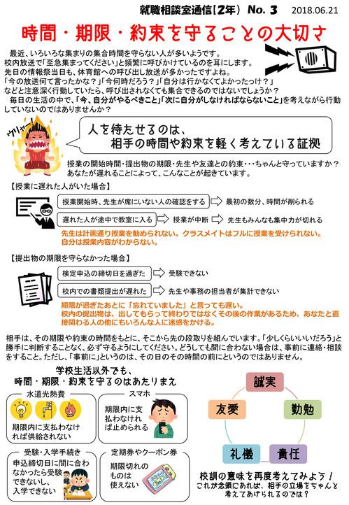 就職相談室通信_2年_2018_03.jpg