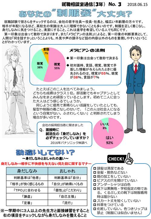 就職相談室通信_3年_2018_03.jpg