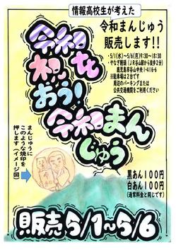 131ポスター_完成版_令和まんじゅう.jpg