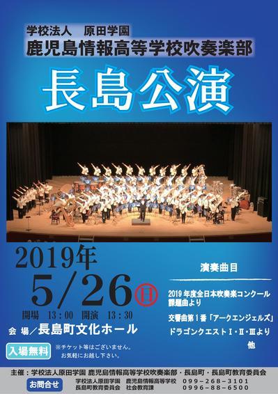 2019 長島公演チラシ.jpg