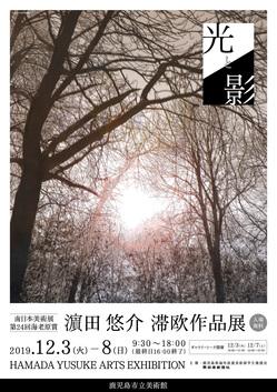HAMADA YUSUKE美術館個展ポスター.jpg
