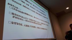 5.JR東日本さんからの生徒に向けたメッセージ.jpg