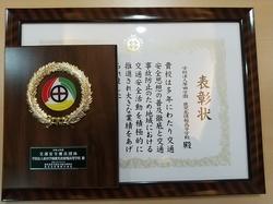 交通安全表彰2.JPG