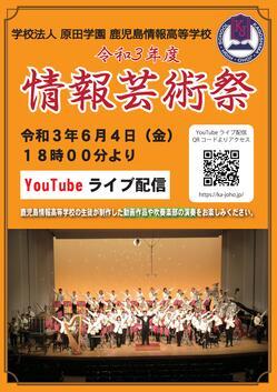R03 0604 情報芸術祭チラシ.jpg