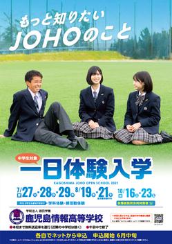 R3年度夏の体験入学ポスター.jpg