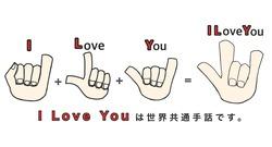 指文字 I  love you.pdf.jpg